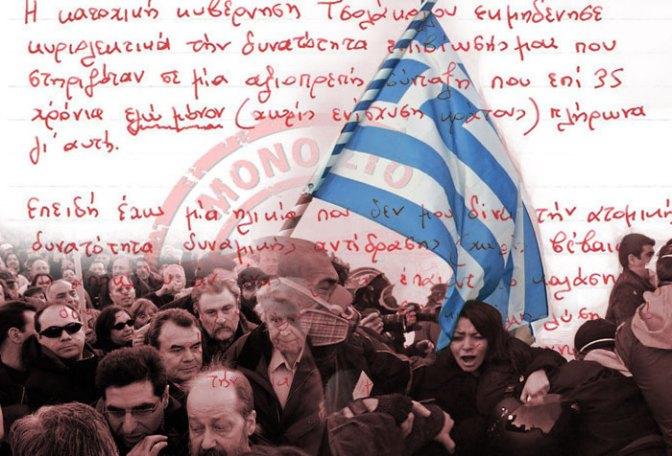 Greece: Cradle of Civilization No More