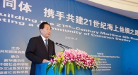 China holds Maritime Silk Road seminar